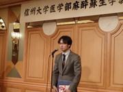 清野賞受賞 布施谷 仁志先生による受賞スピーチ
